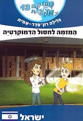 פרטים על משימה עולמית 13 ישראל