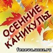 Осенние каникулы