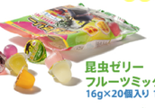 Insect Flavoured Jellies