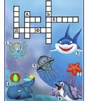 """""""Загадки про морское население планеты"""", """"Кроссворд"""""""