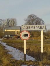История Демброво