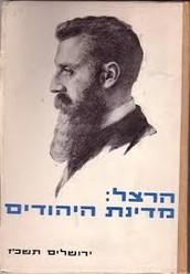 חירות דתית ולאומית במדינת ישראל על פי חזיונו של הרצל