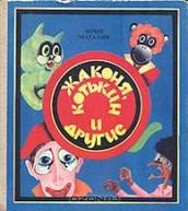Моя любимая книга из детства
