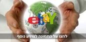 רקע על החברה ebay