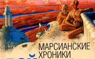 Марсианские хроники: роман