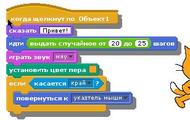 Программа на Скрэтч
