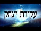 עקדת יצחק הניסיון העשירי של אברהם אבינו
