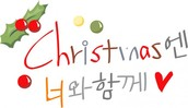 Christmas in Korean.