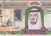 This is what Saudi Arabia money looks like.
