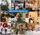 תמונות מיום המעשים הטובים 2016