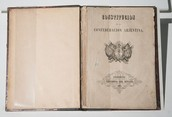 La constitucion de 1853
