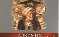 Алхимик, 1988