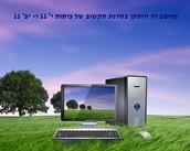 שומר המסך של המחשבים שאנו מתקינים