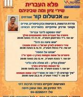 פלא העברית - הרצאה שנייה בסדרת הרצאות עם אבשלום קור