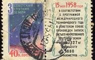 Sputnik 3 stamp