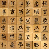 Some Chinese word symbols
