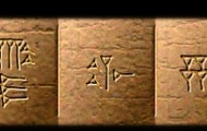 My name written in cuneiform