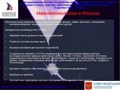 Нанотехнологии в России