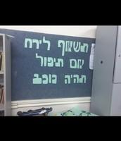 קישוט כיתה של הדר רחמים - יסודי נירים חיפה