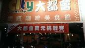 大都會網路咖啡美食館 台中大雅店