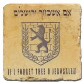 יחודותיה של ירושלים