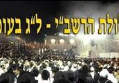 הילולת רבי שמעון בר יוחאי
