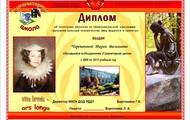Памятный диплом Марии Черепановой