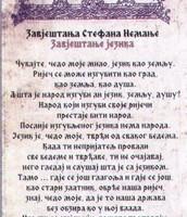 Завештање Стефана Немање