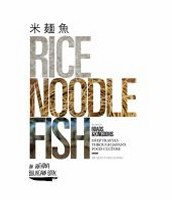 Rice, Noodles, Fish