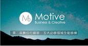 Motive商業行銷創意