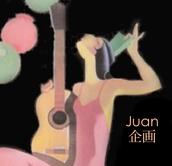 Juan企画