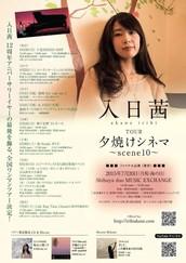 夕焼けシネマ〜scene10〜   Tour Schedule