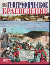 Целью изучения географического краеведения