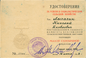 Малая серебряная медаль Всесоюзной с/х выставки