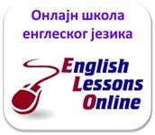 Школа енглеског од куће