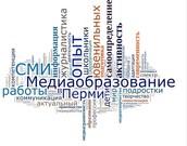 Открытая городская заочная конференция «Медиаобразование в Перми: из опыта работы ювенильных СМИ»