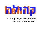 בית הספר יום א׳ של קהילה עברית
