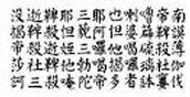 China's writting