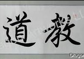 These are another two daoism symbols