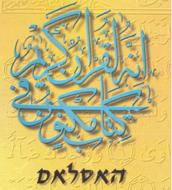 חמשת עמודי האסלאם.