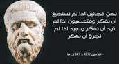 مواضيع فلسفة أفلاطون