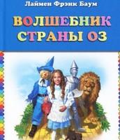 Л. -Ф. Баум