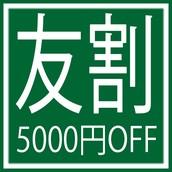 [1] 友割で5,000円OFF!