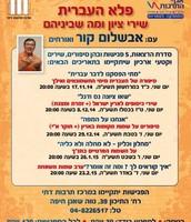 פלא העברית - הרצאה שלישית בסדרת הרצאות של אבשלום קור