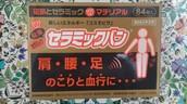 日本健康磁石 磁石痛痛貼 痠痛貼50mT 84粒