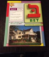 Hebrew Letter of the Day: Bet!