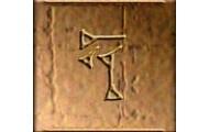 My name in cuniform