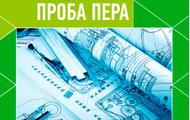 V  Школьная международная заочная научно-исследовательская конференция «Проба пера»