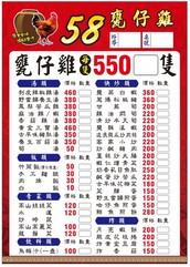 58甕仔雞