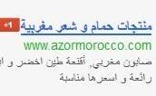 زوروا موقعنا azormorocco.com